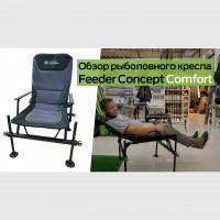 Обзор кресла для рыбалки / Feeder Concept Comfort