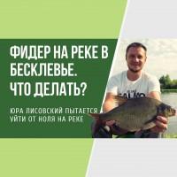Как ловить фидером на реке, когда нет клева